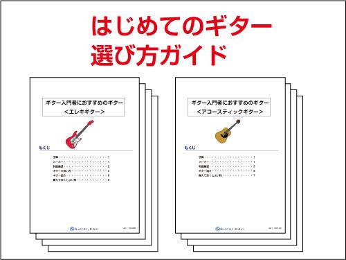 i_guitar_buy
