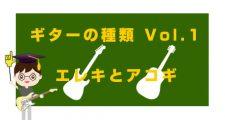 ic_guitar_type_1