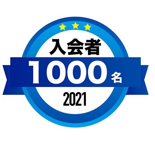 入会者1000名突破